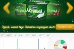 Activia, интерактив для маркетинга.Сбор статистики по ст.VPAID.