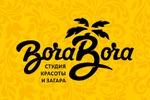 Bora Bora - студия красоты и здоровья