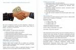 Продающая статья о займах