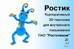 Муравей Ростислав - корпоративный 3D персонаж для Ростелеком
