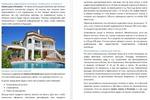 Продающая сео-статья о недвижимости