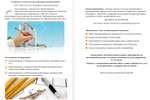 Коммерческое предложение для строительной фирмы