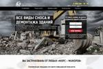 dep-soglas.ru/snos (лендинг под ключ без мобильной версии)