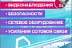 баннер системы контроля