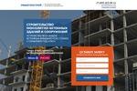 Landing Page Строительство монолитно-бетонных зданий