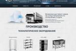Сайт-визитка предприятия