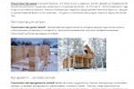 Выгодно ли строить дом зимой