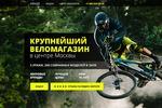 Landing Page для магазина велосипедов