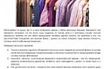 Статья об одежде-убийце