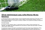 Статья на футбольную тематику