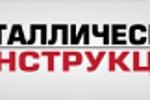 """Логотип """"Металлические конструкции"""""""