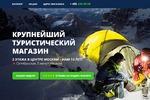 """Landing Page """"Туристический магазин"""""""