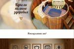 akupelo.ru лендинг под ключ