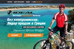 "Landing Page ""Велосипеды Ideal"""