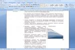 Бизнес-план Биотопливо