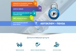 avtokluch-penza.ru лендинг под ключ