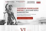 "Landing Page ""Ликвидация ИП и ООО"""