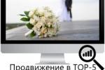 Продвижение сайта свадебных организаторов