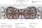 Сайт-каталог кованных изделий