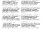 Технический перевод: моделирование (нем-ру)