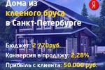 Дома из клееного бруса в Санкт-Петербурге