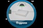 Инфографика, подушки MemorySleep
