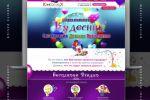 дизайн лендинга организация детских праздников