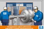 Открытка Газпром