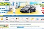 Сайт Центра кузовного ремонта