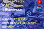Автозапчасти и Автосервис в Воронеже
