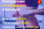 Консультации по похудению в Беларуси