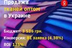 Продажа тканей в Украине