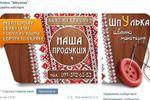 """Украинские вышиванки """"Шпулька"""""""