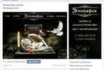 """Ритуальные услуги """"Эпитафия"""""""