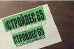 Стройлес 65