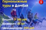 Туры на горнолыжных отдых в Домбай
