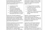 Перевод текста про противозачаточное средство (ру-фр)