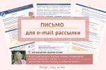 Письмо для e-mail рассылки