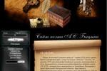 сайт для поэта