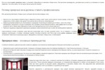 Сео-оптимизированная статья на тему эркерных окон