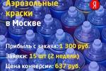 Аэрозольные краски в Москве