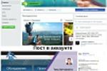 Интернет-маркетинг / Facebook