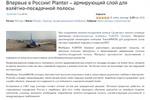 Planter – армирующий слой для взлётно-посадочной полосы