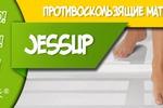 Материалы JESSUP для GOODECK