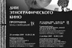 Афиша. Дни этнографического кино в Москве