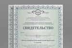 Сертификат А4