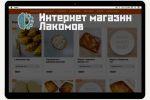 Интернет магазин Лакомов