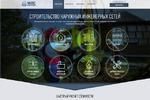 Дизайн корпоративного сайта psd МДС групп