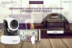 Дизайн сайта psd для камеры