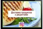 Доставка продуктов с фоторецептами, Краснодар. SMM Instagram